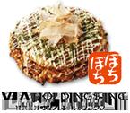 大阪下町の味 お好み焼き「ぼちぼち」
