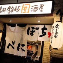広島風鉄板居酒屋 べにぼち 高田馬場店 正面