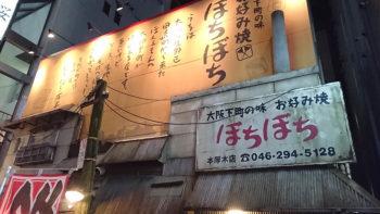 ぼちぼち 本厚木店 正面