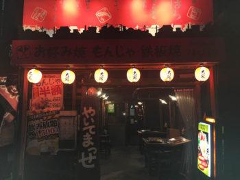 ぼちぼち 川崎西口店 正面入口