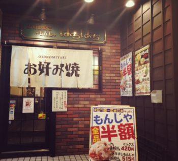 ぼちぼち 町田北口店 入り口