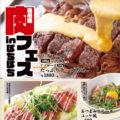 肉フェス in ぼちぼち