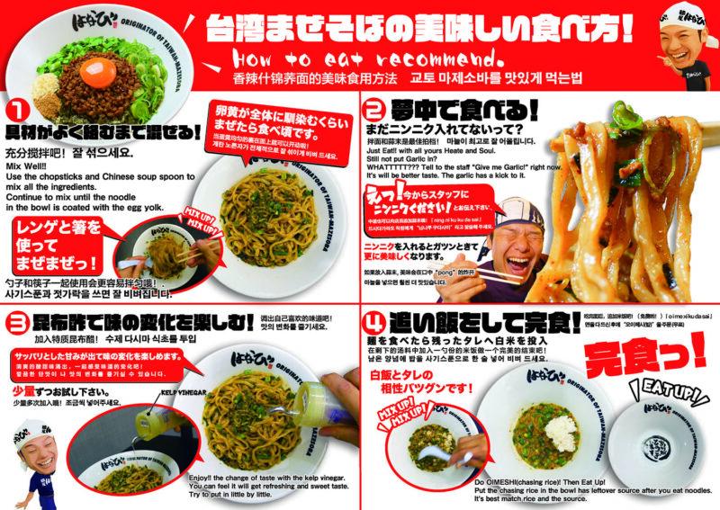 台湾まぜそばの美味しい食べ方!